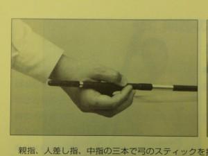永島義男著『朝練コントラバス』より